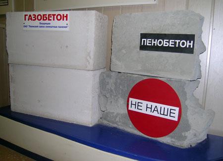 Бетон пзсп купить клей для фанеры на бетон